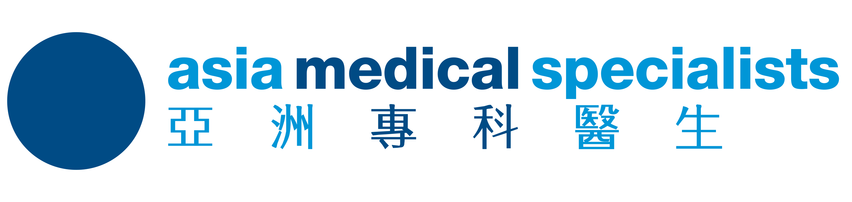 Asia Medical Specialists Logo